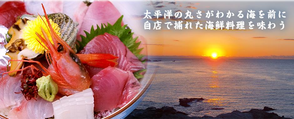 太平洋の丸さがわかる海を前に自店で捕れた海鮮料理を味わう